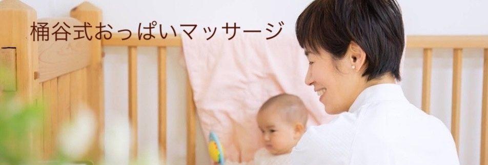 母乳育児相談室きらきら